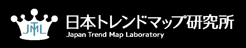 日本トレンドマップ研究所